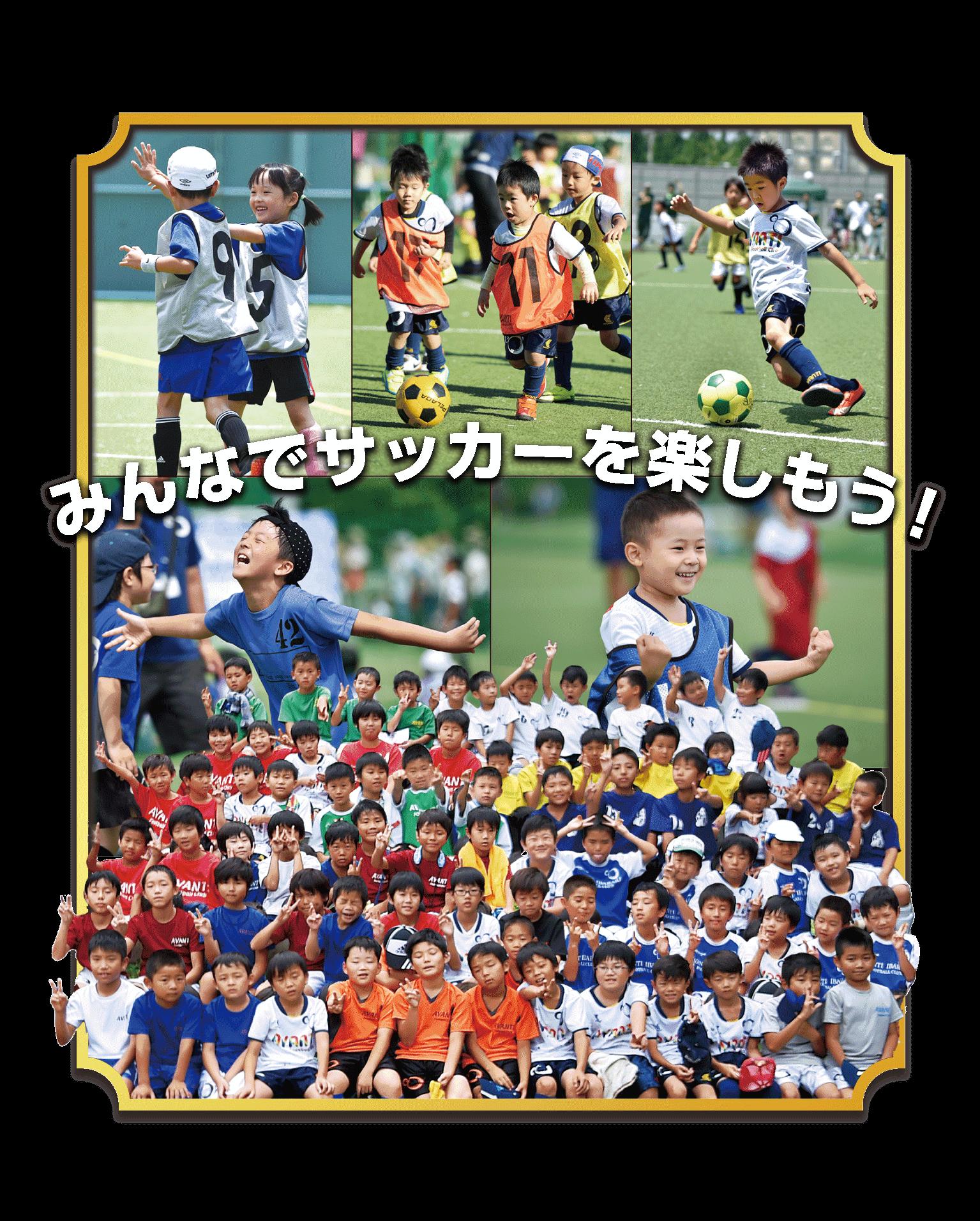 みんなでサッカーを楽しもう!