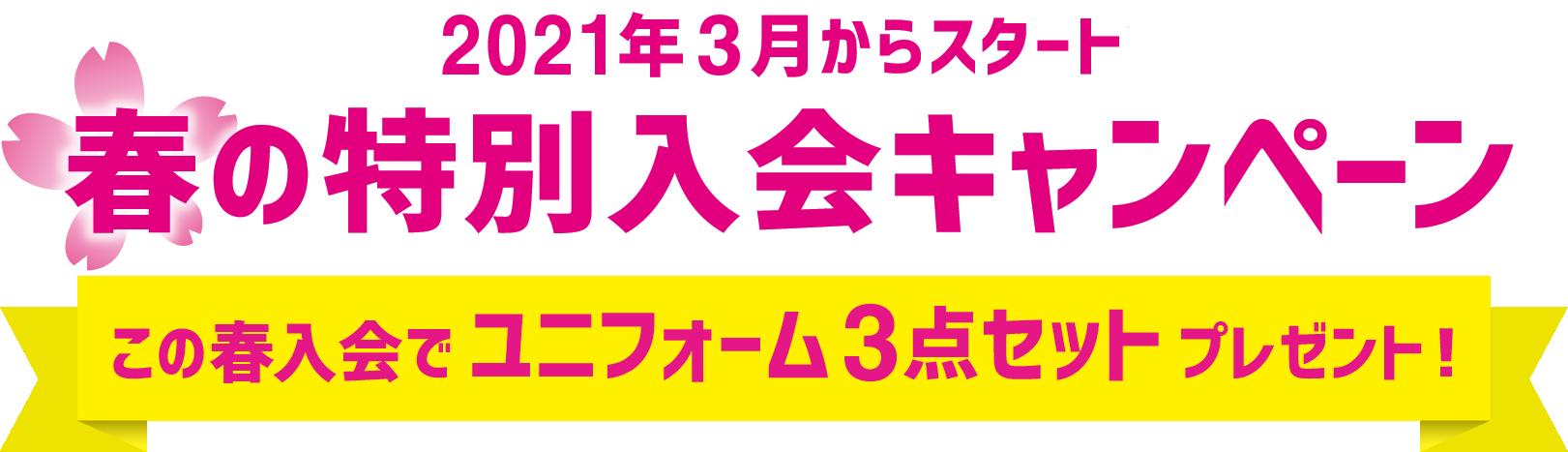 春の特別入会キャンペーン2021